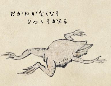 ホーム_-_鳥獣戯画制作キット