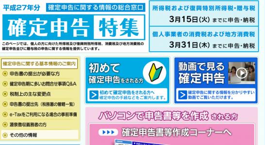平成27年分_確定申告特集|国税庁
