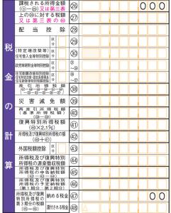 https___www_nta_go_jp_tetsuzuki_shinkoku_shotoku_yoshiki01_shinkokusho_pdf_h25_02_pdf