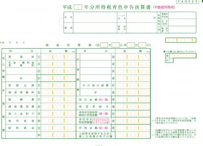 https___www_nta_go_jp_tetsuzuki_shinkoku_shotoku_yoshiki01_shinkokusho_pdf_h25_12_pdf_と_iPhoto_png