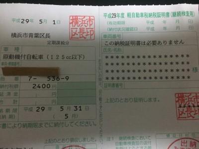 軽自動車税