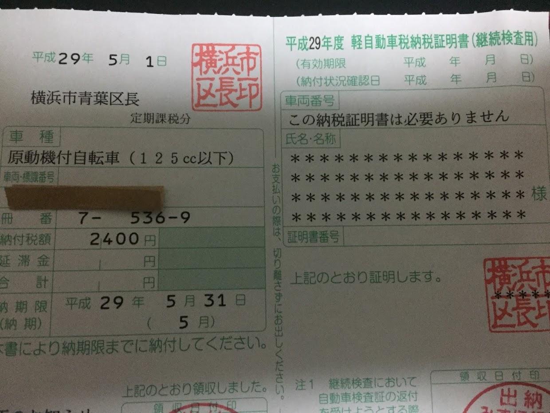 自動車 税